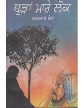 Thuran Maare Lok - Book By Jagtar Bains