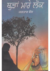 Thuran Maare Lok - Book By Jagtar Bains
