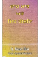 Vaar Maajh Ate Sidh Gost - Book By Prof. Kishan Singh