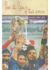 Vishv Cup Cricket Di Rauchak Daastaan - Book By Ranjit Singh Preet