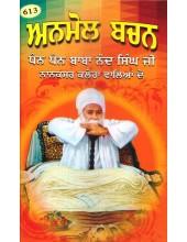 613 Anmol Bachan - Book By Dhan Dhan Baba Nand Singh Ji