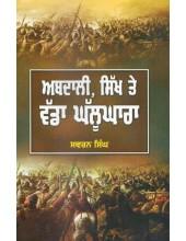 Abdali, Sikh Te Wadda Ghallughara - Book By Swaran Singh