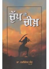 Chupp Di Cheekh - Book By Dr. Harshinder Kaur