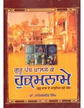 Guru Panth Khalse Ke Hukamname - Book By Dr. Raijasbir Singh