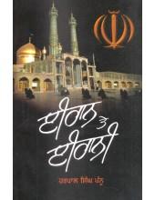 Iran Te Irani - Book By Harpal Singh Pannu