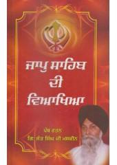 Jaap Sahib Di Viyakhia - Book By Giani Sant Singh Ji Maskeen