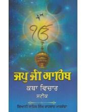 Jap Ji Sahib - Katha Vichar Steek - Book By Giani Sahib Singh Shahbaad Markanda