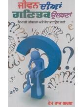 Jeevan Dian Ganitak Uljhana - Book By Hem Raj Garg