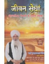 Jeevan Sedhan (Part II ) (Hindi) - Book By Bhai Guriqbal Singh Ji