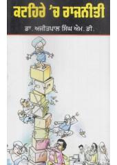 Kathire Ch Rajneeti - Book By Dr. Ajitpal Singh