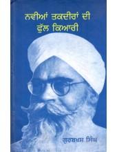 Naveean Takdiran Di Full Kiari  - Book By Gurbaksh Singh Preetlari