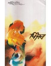 Pinjar (Paperback) - Book By Amrita Pritam