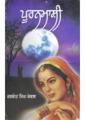 Pooranmashi (Hardbound) - Book By Jaswant Singh Kanwal
