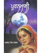 Pooranmashi (Paperback) - Book By Jaswant Singh Kanwal