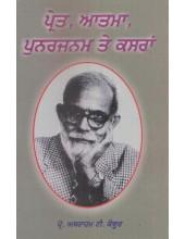 Pret, Aatma, Punarjanam Te Kasran - Book By Abraham T. Kovoor