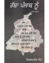 Rabba Punjab Nu - Book By Bikramjit Jajj