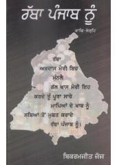 Rabba Punjab Nu - Book By Bikramjit Jajj