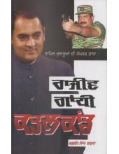 Rajeev Gandhi Katalkand - Book By Baljeet Singh Khalsa