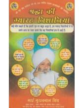 Sharda Ki Giaran Nishanian (Hindi) - Book By Bhai Guriqbal Singh Ji