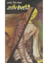 Tareek Vekhdi Hai - Book By Jaswant Singh Kanwal