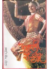 Toshali Di Hanso - Book By Jaswant Singh Kanwal