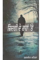 Zindagi De Rahaan Te - Book By Ranjit Lahira