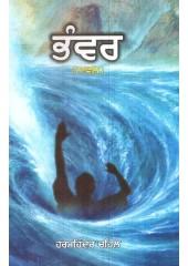 Bhanwar - Book By Harmohinder Singh Chahal