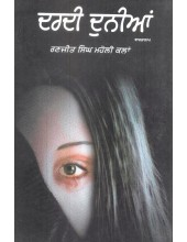 Dardi Duniya - Book By Ranjit Singh Maholi Kalan