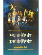 Ghalana Gur-Sikhan Diyan Shohrattan Gair-Sikhan Diyan - Book By Gurbaksh Singh Saini