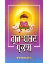 Gur Shabad Parkash - Book By Bhai Krishan Singh