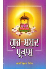 Gur Shabad Parkash - Book By Bhai Krishan Singh