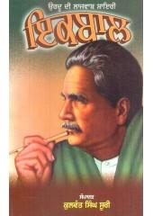 Iqbal Di Shairee - Book By Kulwant Singh Suri
