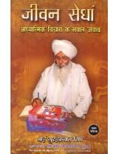 Jeevan Sedhan (Hindi) (Part I) - Book By Bhai Guriqbal Singh Ji