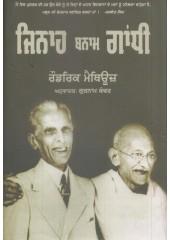 Jinnah Bnam Gandhi - Roderick Mathews - Punjabi Translation By Gurnam Kanwar
