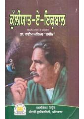 Kulliyaat-E-Iqbal - Book By Dr. Nadeem Ahmed 'Nadeem'