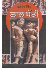 Lal Batti - Book By Baldev Singh