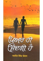 Piaar Hee Zindagi Hai - Book By Ajit Singh Chandan