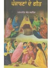 Punjabna De Geet - Book By Paramjit Kaur Sirhind