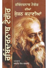 Rabindernath Tagore Dian Shreshth Kahanian - Book By Jaspreet Singh Jagraon