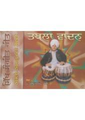 Sikh Sangeet Reet - Tabla Wadan - Book By Prof. Kulwant Singh 'Chandan'