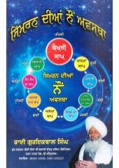 Simran Dian Nau Avasthavan - Book By Bhai Guriqbal Singh Ji