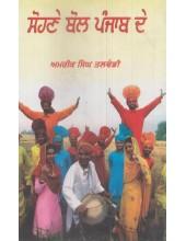 Sohne Bol Punjab De - Book By Amrik Singh Talwandi