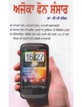 Ajoka Phone Sansar - Book By Dr. C. P. Kamboj