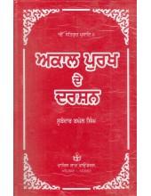 Akal Purakh De Darshan - Book By  Subedar Baghel Singh