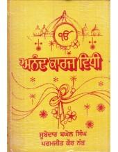 Anand Karaj Vidhi - Book By Subedar Beghel Singh