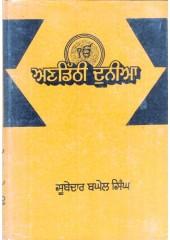 Andidthi Duniya - Book By Subedar Baghel Singh