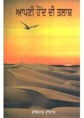 Apni Hond Di Talash - Book By Devinder Deedar