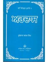 Ardaas - Book By Subedar Baghel Singh