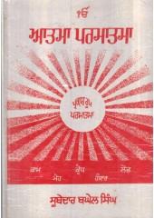 Atma Parmatama - Book By Subedar Baghel Singh