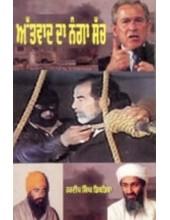 Attvaad Da Nanga Sach (Hardbound) - Book By Hardeep Singh Dibdiba